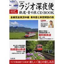 NHKラジオ深夜便鉄道・音の旅 CD BOOK