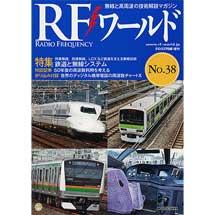 トランジスタ技術 増刊RFワールドNo.38