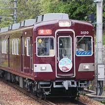 能勢電鉄でイベント列車運転