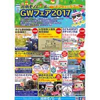 「湘南モノレールGWフェア2017」開催