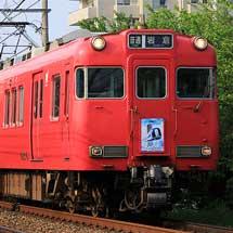 名鉄6000系に『ぎふ鉄道博物館』系統板