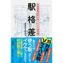 SB新書 392駅格差首都圏鉄道路線の知られざる通信簿