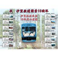 伊賀鉄道で「伊賀鉄道開業10周年記念入場券セット」「木育グッズ」発売