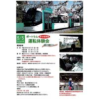 5月5日 富山ライトレール「こどもの日イベント!運転体験会&車両基地見学会」開催