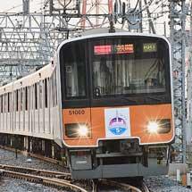 東武50050系51060編成に「東京スカイツリータウン開業5周年」ヘッドマーク