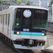 埼玉高速鉄道で「PASMOのミニロボット」ヘッドマーク