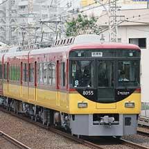 京阪8005編成が「プレミアムカー」を組み込み試運転