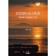 琵琶湖を巡る鉄道湖西線と10路線の四季