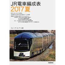 JR電車編成表2017 夏