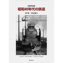 記録写真集昭和40年代の記録第7集/東北編Ⅱ
