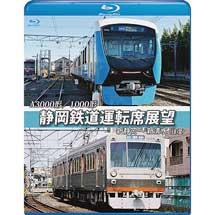 静岡鉄道運転席展望(ブルーレイ版)新静岡駅 ⇒新清水駅(往復)