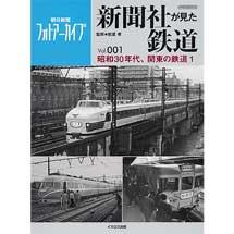 新聞社が見た鉄道 Vol.001昭和30年代、関東の鉄道1