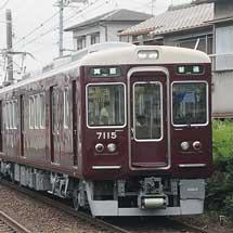 阪急7000系7015編成が営業運転に復帰