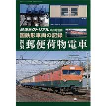国鉄形車両の記録鋼製郵便荷物電車