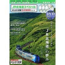 みんなの鉄道 DVDBOOKシリーズJR北海道スペシャル