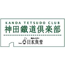 「神田鐵道倶楽部」が6月1日にオープン