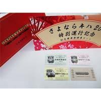 水島臨海鉄道「さよならキハ205特別運行記念硬券セット」発売