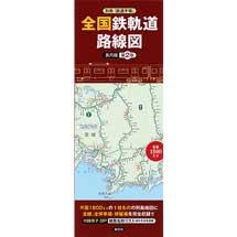 別冊『鉄道手帳』全国鉄軌道路線図〈長尺版〉第2版