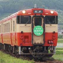 『美作国地酒列車』運転