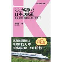 交通新聞社新書 111ここが凄い!日本の鉄道安全・正確・先進性に見る「世界一」