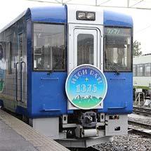「HIGH RAIL 1375」が公開される