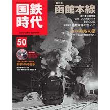 国鉄時代 vol.50 2017-8月号