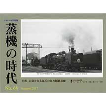季刊 蒸機の時代2017年夏号 No.68