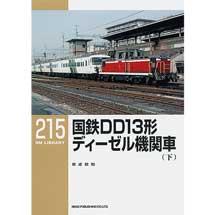 RM LIBRARY 215国鉄DD13形ディーゼル機関車(下)