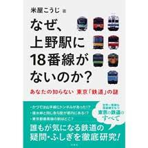 なぜ、上野駅に18番線はないのか?あなたの知らない 東京「鉄道」の謎