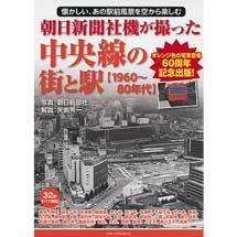 朝日新聞社機が撮った中央線の街と駅(1960~1980年代)