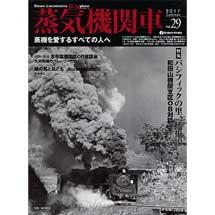 蒸気機関車EX Vol.292017 Summer