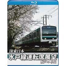 JR東日本水戸線運転席展望 水戸~小山