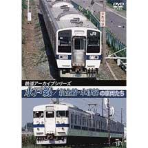 鉄道アーカイブシリーズ 水戸線/新金線・水郡線の車両たち