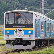 富士急で「艦これ」ラッピング電車運転