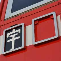 平成29年3月4日ダイヤ改正にともなう JR東日本 車両の動き