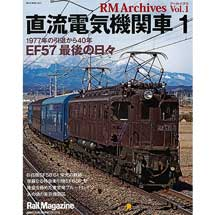 RM Archives Vol.1直流電気機関車 1