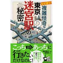 なぜ迷う?複雑怪奇な東京迷宮駅の秘密