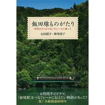 飯田線ものがたり‒川村カネトがつないだレールに乗って-