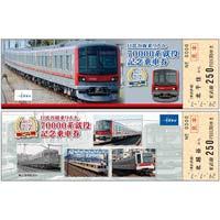 東武鉄道「70000系就役記念乗車券」発売