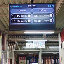 ニューシャトルで発車案内表示器設置