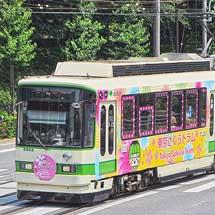 都電8502号車に「東京さくらトラム」のラッピング