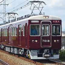 阪急7000系7018編成が出場試運転を行なう
