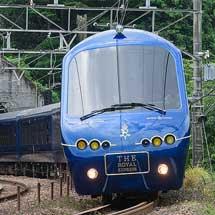 伊豆急2100系「THE ROYAL EXPRESS」が試運転を実施
