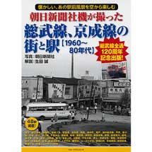 朝日新聞社機が撮った総武線、京成線の街と駅(1960〜1980年代)