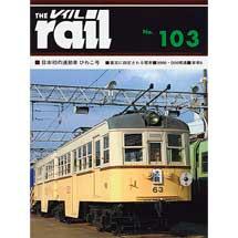 レイル No.103