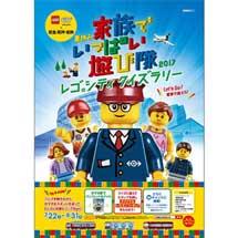 「夏休み家族でいっぱい遊び隊2017 レゴ®シティクイズラリー」開催