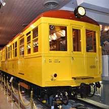 地下鉄博物館所蔵の1001号車が機械遺産に認定