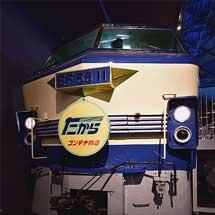 """鉄道博物館 EF66 11に""""たから""""ヘッドマーク"""