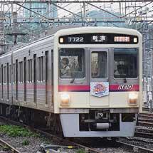 京王で『京王電車スタンプラリー』のオリジナルヘッドマーク掲出