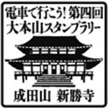 京王×京急×京成「第4回 大本山スタンプラリー」開催